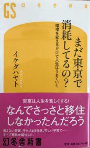 イケダハヤト著まだ東京で消耗してるの?