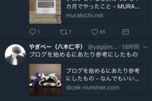 ブログツイート1