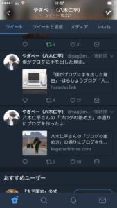 ブログツイート2